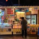 王子水産 - 店舗前
