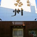 喜州寿司 - お店 外観