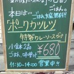 10019399 - 店外ランチメニュー