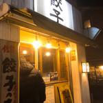 佐賀の餃子専門店 ぜん -