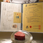 神楽坂 鉄板焼 中むら - 川岸牧場産 神戸牛シャトーブリアン