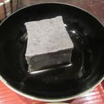 山久 - 「黒胡麻豆腐」