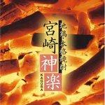 宮崎神楽 - 炭火で1本1本丁寧に焼いています。