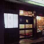 三益寿司 - 府中街道沿いに見えます。