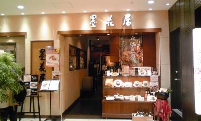 墨花居 中野マルイ店