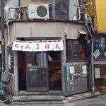 長崎 - 角地です