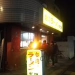 台湾ラーメン光陽 - テレビの影響か平日でも行列が!
