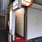 レストラン ナカタ - レストラン ナカタ(外観)