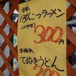 100207585 - ぽんこつラーメン?てぬきうどん?