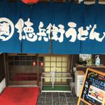 筑後うどん 徳兵衛うどん - 暖簾 大きめ〜!