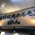 Hidayakinikuhorumombotan -