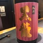 横濱深夜食堂 - 黒龍 純吟(900円)(税込)