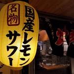 ホルモン・焼肉 リキヲ - 外観写真:お店前