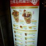 東京ミートレア 李さんの台湾名物屋台 - 看板その1