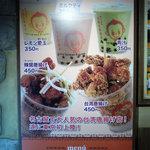 東京ミートレア 李さんの台湾名物屋台 - 看板その2