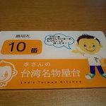 東京ミートレア 李さんの台湾名物屋台 - 番号札を受け取って待ちます