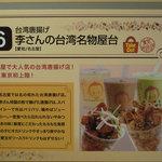 東京ミートレア 李さんの台湾名物屋台 - お店の説明