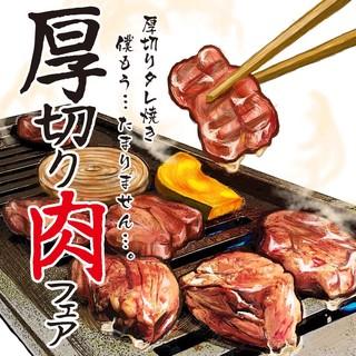 厚切り肉フェア