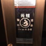 うな串 焼き鳥 う福 八丁堀 -
