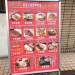 焼肉まるしま - お店前のメニュー