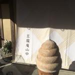 豆腐庵山中 - さすがにソフトクリームは寒いのでやめときます(笑)