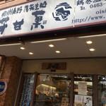 芳甘菓 豆芳 - 外観 2018.06
