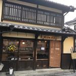 蛭子町珈琲店 -