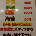 RAMEN 風見鶏 - トッピングメニュー