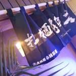 担々麺獅子王 - ジョン・ノレン