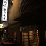 おひげ寿司 - 外観