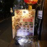 100239627 - 先日、前々から気になっていた「台湾担仔麺」へ行ってきました。