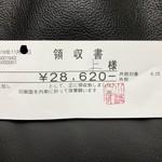 小満津 - 領収書