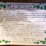 100246521 - 一徹ラーメン 無農薬栽培野菜中止 食彩品館.jp撮影