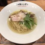 らぁ麺 いしばし - 「塩らぁ麺」790円