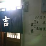 三吉 - 入口