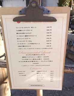 蔵KURA - ランチメニュー