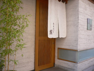 寿司 割烹 開 - 「開」さんの外観。'11年10月訪問