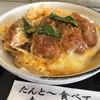 手造りごはんや いとう  - 料理写真:ランチタイムサービスのミニカツ丼