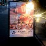 ボタニストカフェ - BOTANIST Cafe