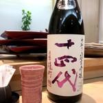 三代目 まる天 - ドリンク写真:十四代 中取り純米吟醸 赤磐雄町