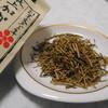 丸八製茶場 - 料理写真:加賀棒茶