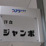 洋食 ジャンボ - 看板