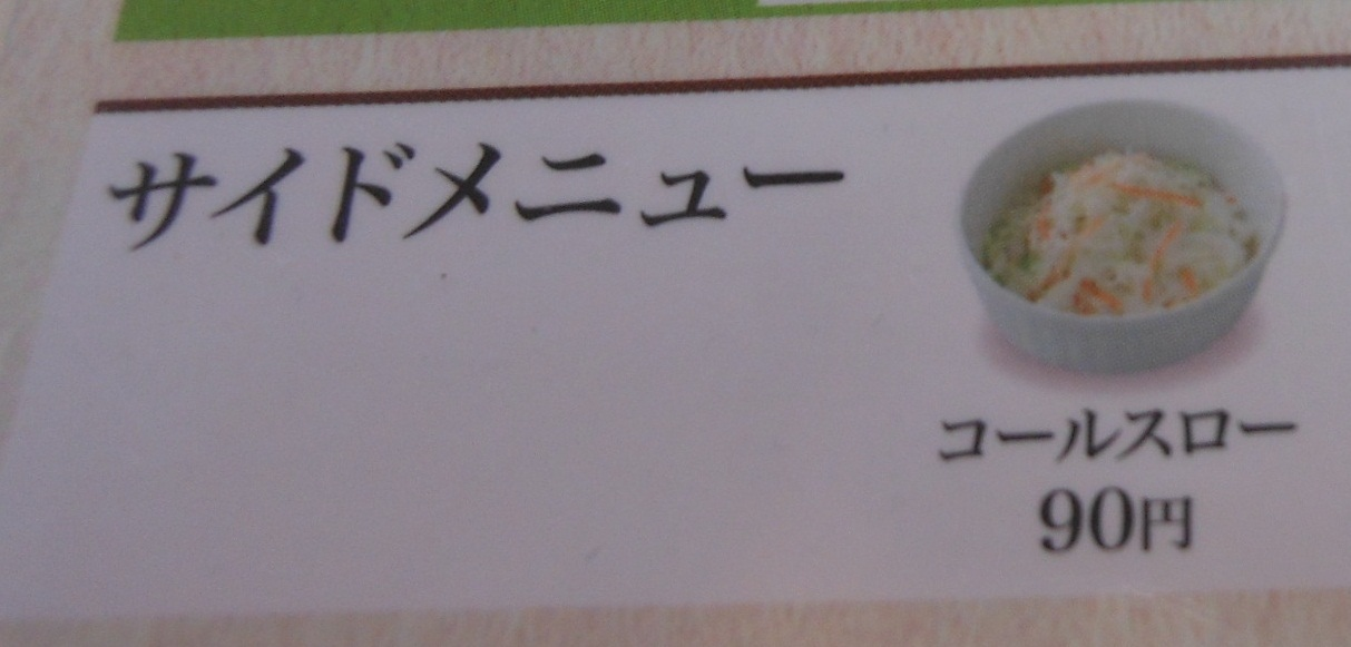吉野家 静岡瀬名川店 name=