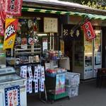東照宮第一売店 - お店の前