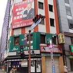 ナーナック - 天神・親不孝通りの入り口(昭和通り側)付近にあります。