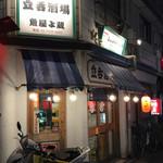 魚屋よ蔵 - 店舗外観2019年1月