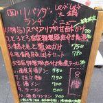 四川パンダ火鍋 - ビル入口のランチメニュー(2019/01/16撮影)
