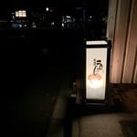 大衆酒場 こうじゑん - 路地の入り口に光る名行灯