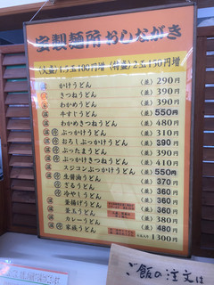 宝製麺所 - お品書き