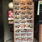 焼肉 盛楽 - ランチメニュー2019.01